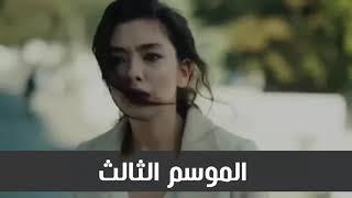 حب اعمى الجزء 3 الحلقة 1 مترجم حصريا Youtube