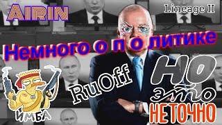 Немного юмора о политике | Airin | RuOff | Lineage 2 – Fafurion