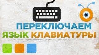 Как Переключать Язык на Клавиатуре в Windows