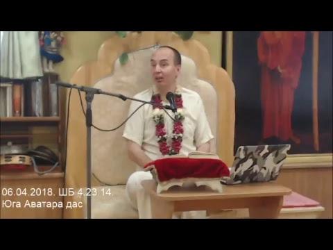 Шримад Бхагаватам 4.23.14 - Юга Аватара прабху