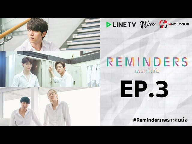 [Official] Reminders | เพราะคิดถึง Ep.3
