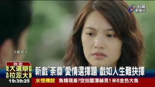 男主角吻戲太熱情楊丞琳用門牙頂回去