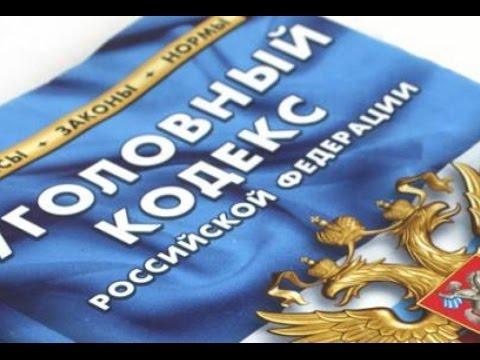 УК РФ, статья 11, Действие уголовного закона в отношении лиц, совершивших преступление на территории
