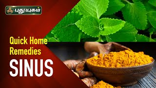 Quick home remedies for sinus | சைனஸ் குணமாக! எளிய வீட்டு வைத்திய முறைகள் | Doctor On Call