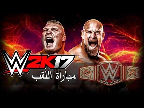 WWE2K17 -  جولد بيرج ضد بروك ليسنر على حزام اليونيفرسال راسلمينيا 33 Hqdefault