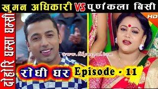 Rodhi Ghar | रोधी घर | Episode 11 - Dohori by Khuman Adhikari & Purnakala BC
