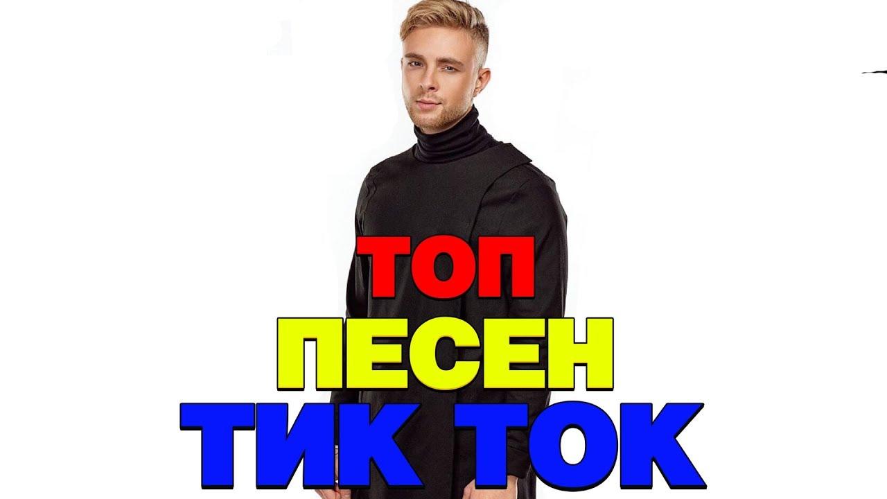 топ 10 песен тик ток
