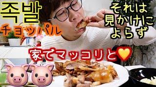 【韓国料理おすすめ】家でも美味しいチョッパル(豚足)が食べられます!韓国人が教える食べ方【モッパン】