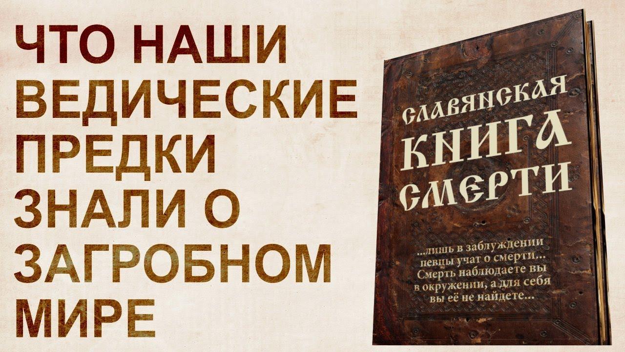 Славянская книга смерти. Уход из мира Яви по законам русского духа