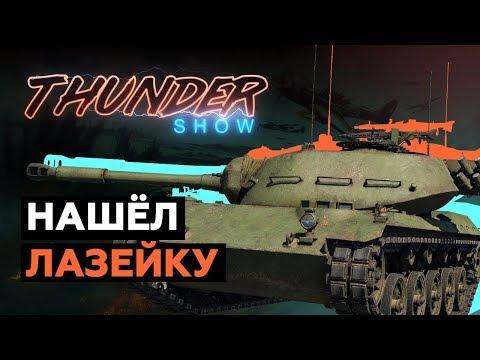 Thunder Show: Нашел лазейку