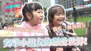Publication Date: 2020-06-17   Video Title: 【街訪】小朋友的戀愛!把拔千萬不要看! 街頭巷尾大小聲