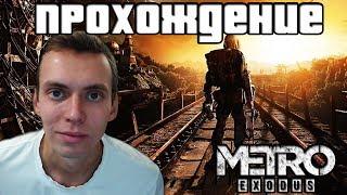 🔴Метро Исход ►Metro Exodus ПОЛНОЕ ПРОХОЖДЕНИЕ на русском