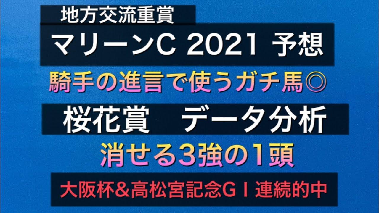 【競馬予想】 地方交流重賞 マリーンカップ 2021 予想 桜花賞 2021 データ分析
