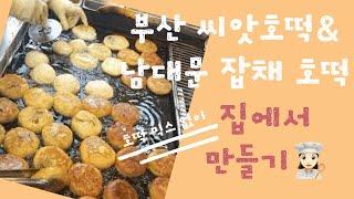 단추로 만든 스프 Chapter.6 씨앗호떡&잡채호떡