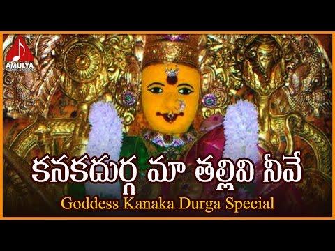 Vijayawada Kanaka Durga Telugu Songs | Kanakadurga Ma Tallive Nive Devotional Song