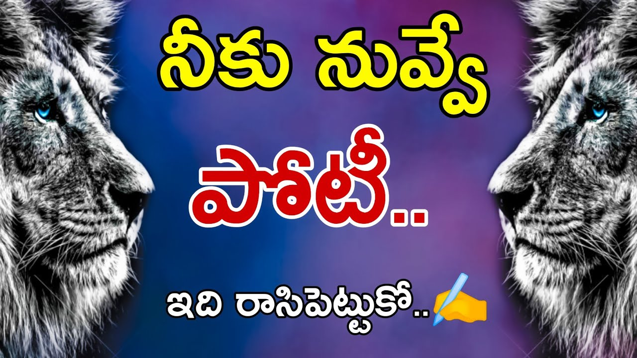Million Dollar Words #86 | Top Motivational Quotes In Telugu | Voice Of Telugu