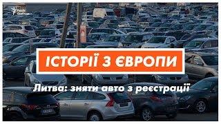 «Євробляхи»: як українці знімають авто з литовських номерів