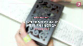 [보바오르골] 뮤지컬 여신님이 보고계셔 OST - 꽃나…