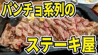 パンチョ系列のステーキ屋「ステーキロッヂ」の肉!