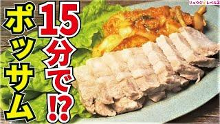 これだけは覚えてほしい、火を使わずに出来る絶品韓国料理【ポッサム】