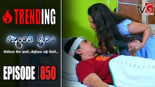 Deweni Inima | Episode 850 29th June 2020 Thumbnail