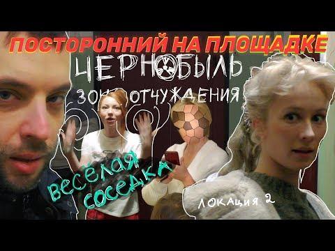"""Скандал на съемках """"Чернобыль. Зона отчуждения"""" Квартира Насти Локация 2"""