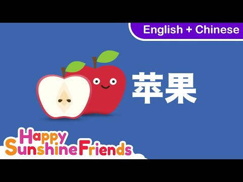English & Chinese Children Fruit Song - (Fun & Educational Learning Flash Card Video)