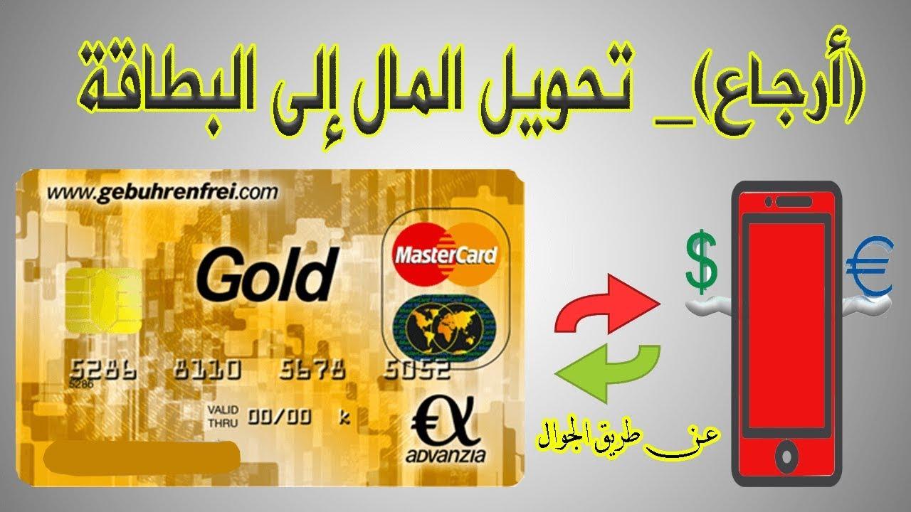 طريقة ارجاع المال الى بطاقة ماستر كارد الذهبية عن طريق الجوال Youtube