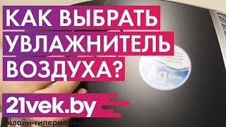 Как выбрать увлажнитель воздуха? Какой увлажнитель лучше?  | Обзор от онлайн-гипермаркета 21 век