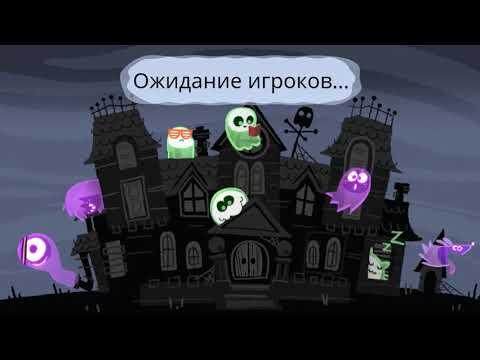 гугл хэллоуин играть