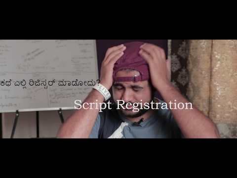 ಸಿನಿಮಾ ಕಥೆಯನ್ನು ಎಲ್ಲಿ Register ಮಾಡಿಸಬೇಕು? Where to register my movie script? Script Registration