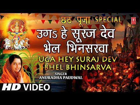 छठ पूजा Special उगs हे सूरज देव Uga Hai Suraj Dev I ANURADHA PAUDWAL I Chhath Puja 2020