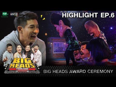 BIGHEADSTHAILAND หัวโตสนั่นเมือง l EP.6 l Big head Award Ceremony l 8 ก.ค.61