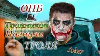 Джокер или злой клоун Сенсация переворот на YouTube