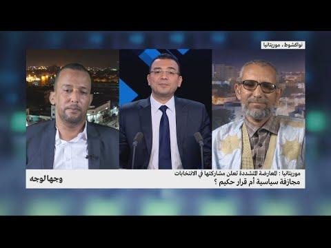 موريتانيا.. مشاركة المعارضة في الانتخابات مجازفة سياسية أم قرار حكيم؟  - نشر قبل 4 ساعة