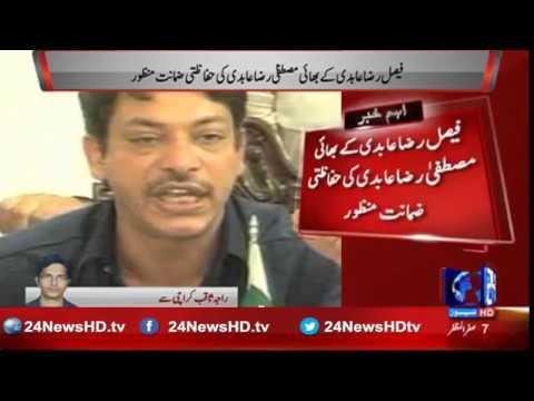 Faisal Raza Abidi brother Mustafa Raza Abidi gets protective bail