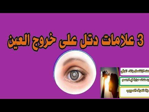 3 علامات تدل على خروج العين Youtube