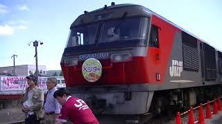 富良野駅にて行われたJR貨物のイベント