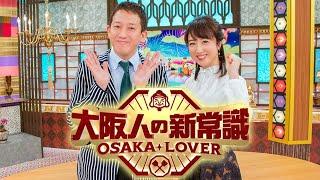 2018年7月21日(土)夜6時58分~8時54分 放送 「大阪人の新常識 OSAKA L...
