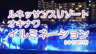 上記の動画は、【沖縄イルミネーション情報】サイトからの抜粋です。 沖...