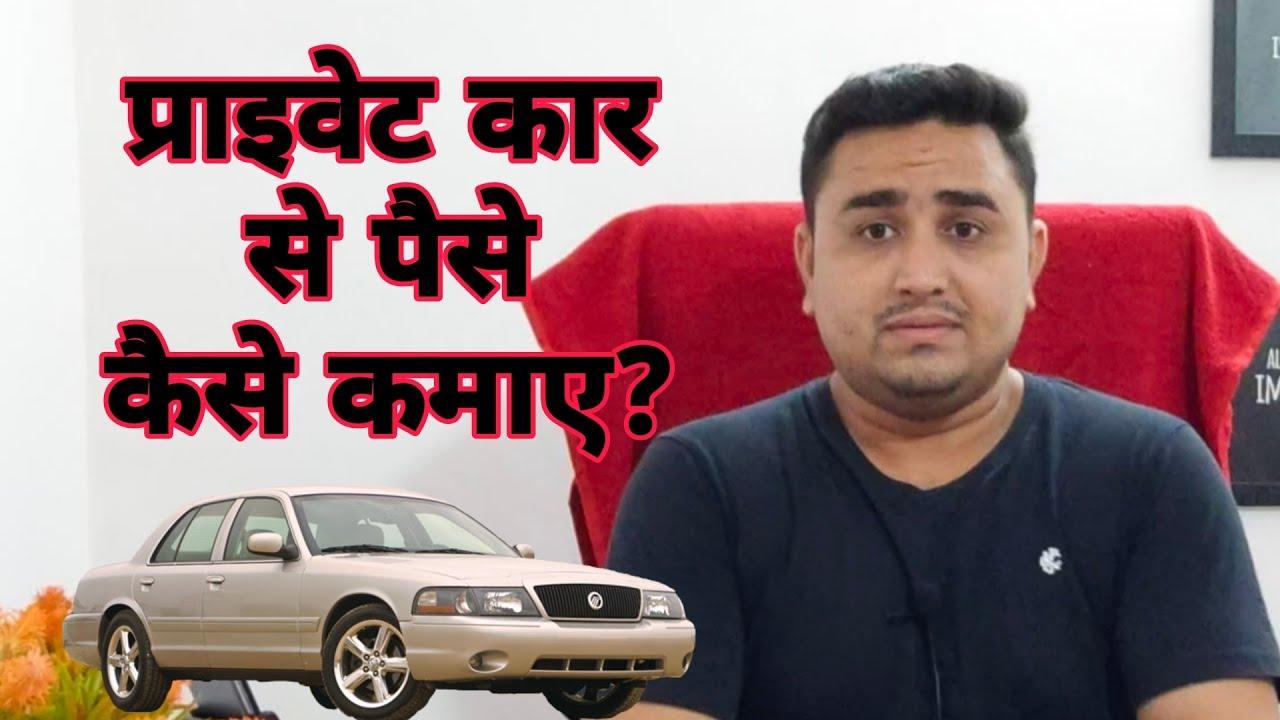Private car se paise kaise kamaye? | Ola Uber latest news | Ola Uber update | Radio Taxi