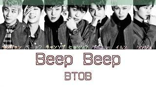 【カナルビ/歌詞/日本語訳】BTOB(비투비)_Beep Beep(뛰뛰빵빵/ティティパンパン)