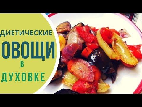 Худеем со вкусом: диетические овощи в духовке