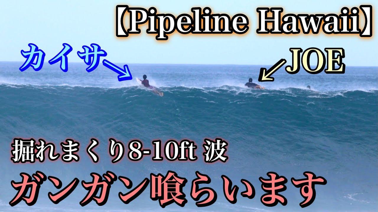 【初パイプへ】大混雑のPIPELINE!!うちらが波を狙う場所とは?!