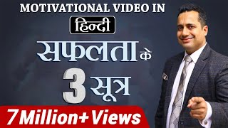 सफ़लता के 3 सूत्र Motivational Video in Hindi by Mr Vivek Bindra