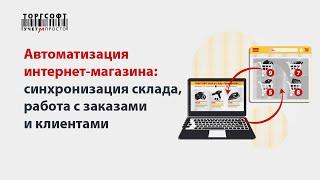 Сопряжение с Интернет-магазином (2018.0.9, 2018)