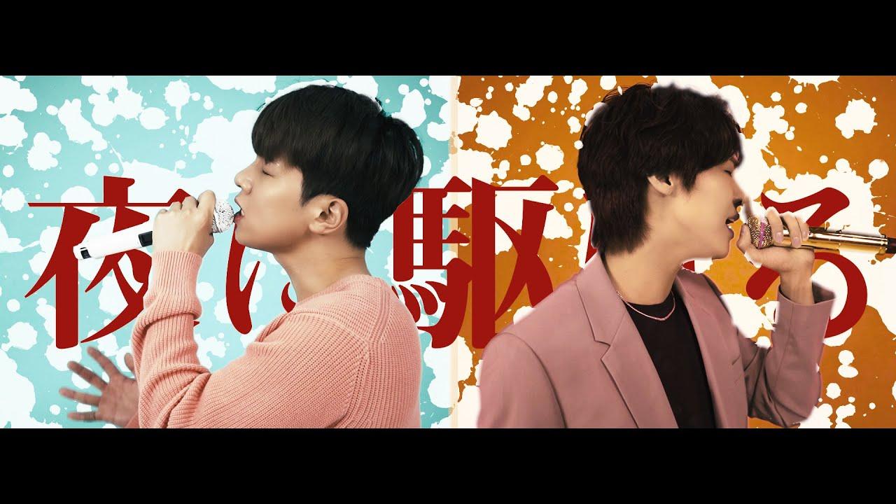【N.Flying】YOASOBI「夜に駆ける」をスンヒョプとフェスンがカバー!