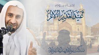 إحياء يوم عيد الغدير الأغر | الخطيب الحسيني عبدالحي آل قمبر