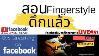 สอนเล่นกีต้าร์เพลง-ดึกแล้ว-Hydra:Facebook Live DENFINGERSTYLE【ฟิงเกอร์สไตล์】