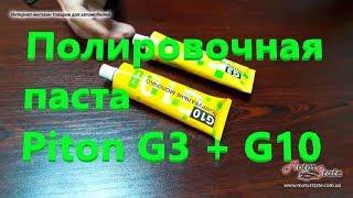 видео Полироль G3: полировочная паста для авто